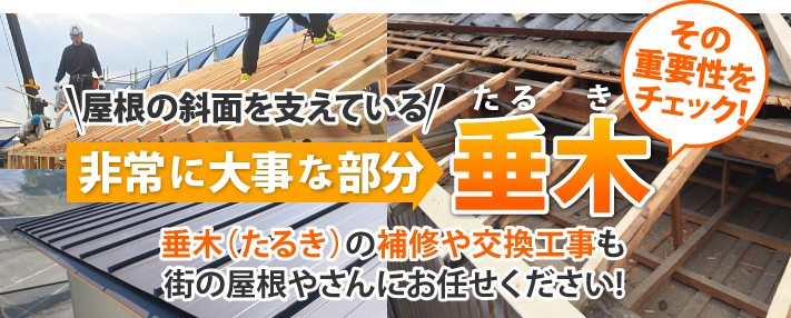 屋根の斜面を支えている非常に大事な部分垂木