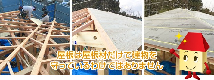 屋根は屋根材だけで建物を守っているわけではありません