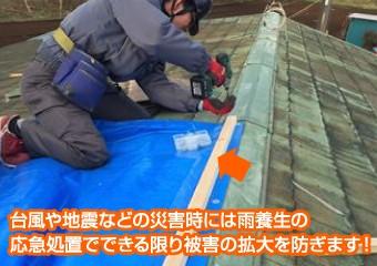 災害時には雨養生の応急処置で被害を防ぎます