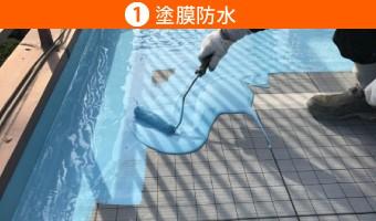 1.塗膜防水