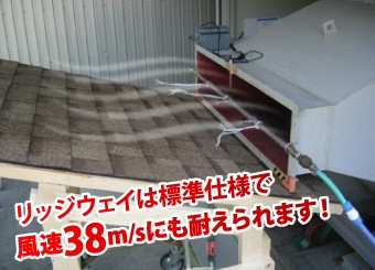 リッジウェイは標準仕様で風速38m/sにも耐えられます