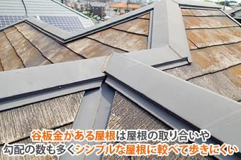 谷板金がある屋根は歩きにくい