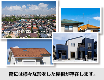 屋根には様々な形状があります