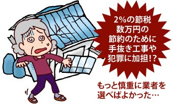 節税数万円の節約のために手抜き工事や犯罪に加担!?