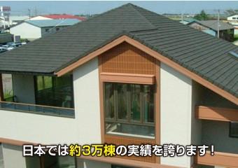 日本では3万棟の実績を誇るディーズルーフィング