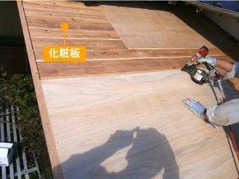 軒裏化粧板を被せ垂木に直接固定用の釘を打ち込む
