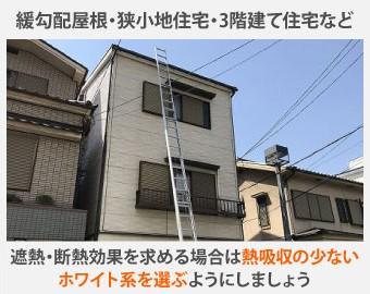 緩勾配、狭小地住宅、3階建て住宅は熱吸収の少ないホワイト系がおすすめ