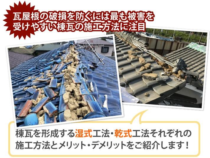 瓦屋根の破損を防ぐには最も被害を受けやすい棟瓦の施工方法に注目