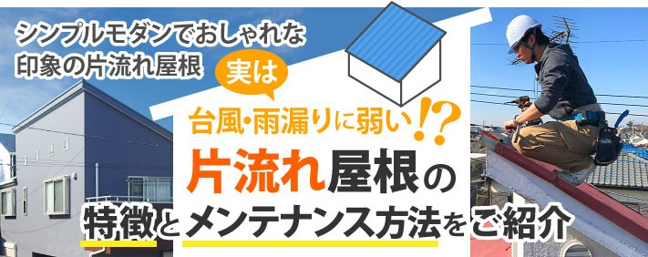 片流れ屋根の特徴とメンテナンス方法
