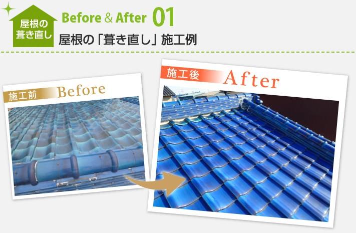 屋根の葺き直しBefore&After01:屋根の「葺き直し」施工例