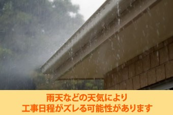 雨天などの天気により工事日程がずれる可能性があります