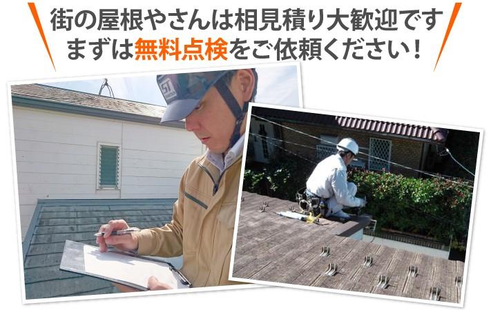 街の屋根やさんは相見積り大歓迎です まずは無料点検をご依頼ください!