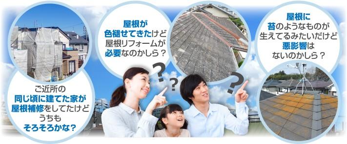 屋根リフォームに関する様々な疑問