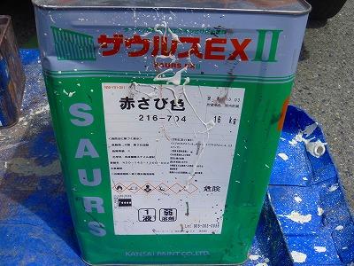 トタン部分に使用する塗料