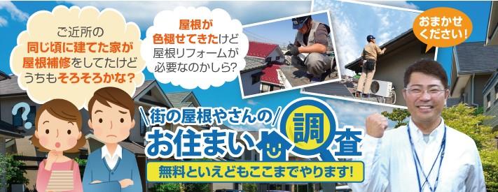 屋根の無料点検は街の屋根やさんさいたま中央店へ