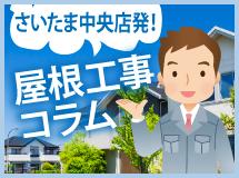 中央区、大宮区、浦和区、川口市やその周辺エリアの屋根工事コラム